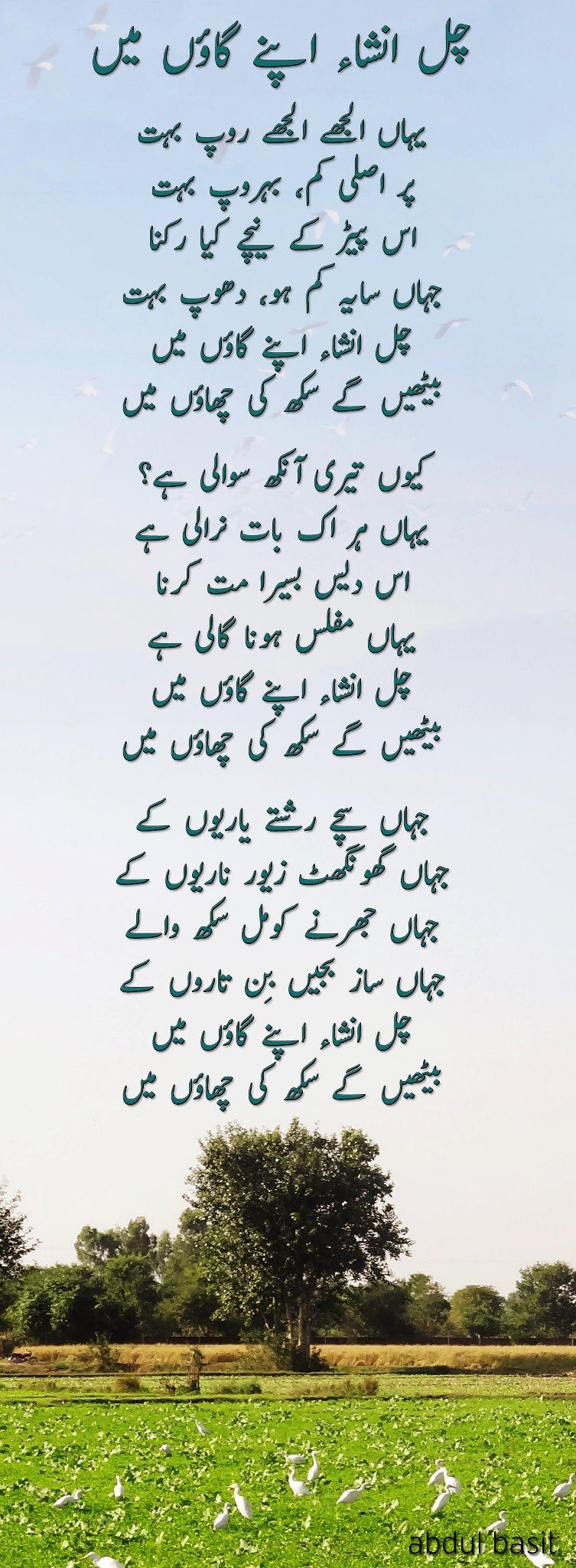 Poets   Urdu Poetry / Shayari   صفحہ 3