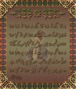 https://urdupoetry.files.wordpress.com/2012/02/mirzaghaliburdubestghazalpoetryshayaripics252812529.jpg?w=255