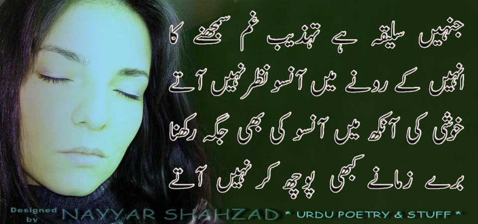 urdu shayari | Urdu Poetry / Shayari