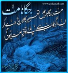 mat jaga urdu poetry