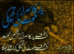 moaat urdu poetry 3