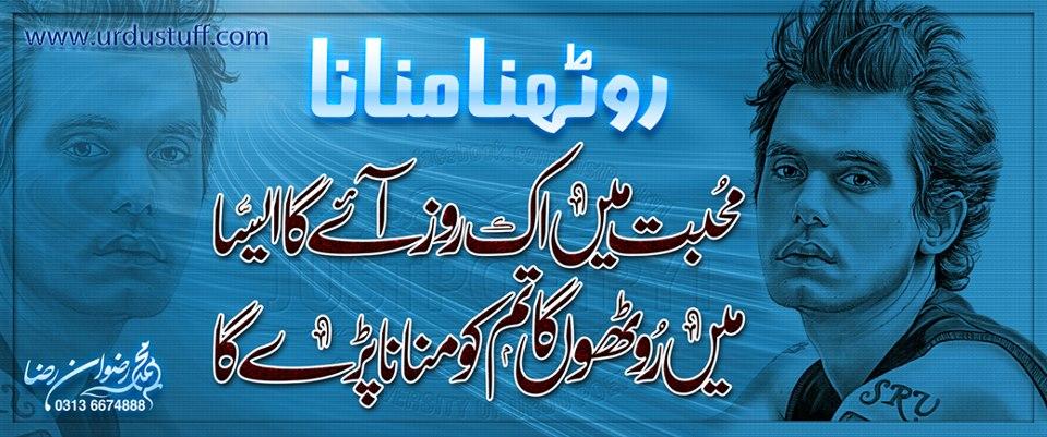 Urdu Poetry Image 3 | Urdu Poetry / Shayari