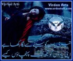Urdu Poetry Images  a a