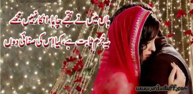 Urdu Poetry Images shayari | Urdu Poetry / Shayari