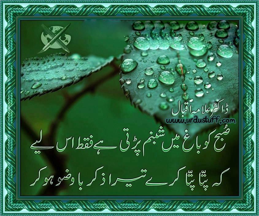 Urdu Art Urdu Poetry Shayari | Tattoo Design Bild