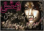 urdu poetry shayari 4