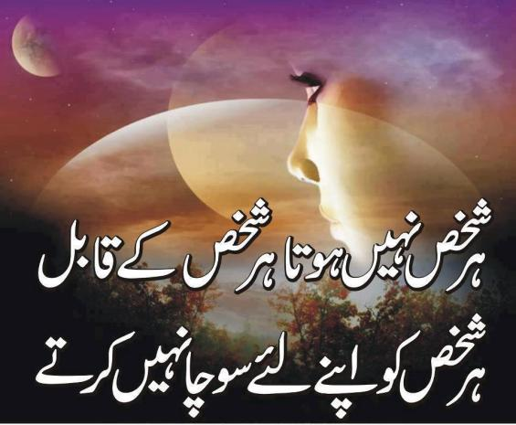 Urdu Quotes My World