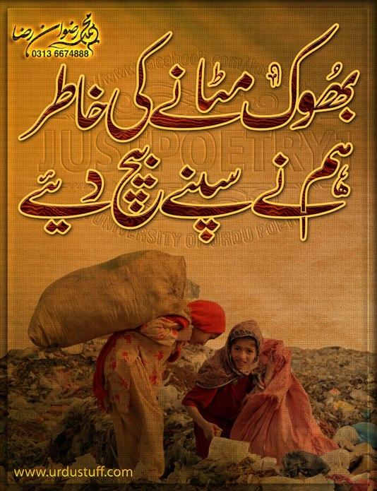urdu-poetry-shayari-bhook.jpg