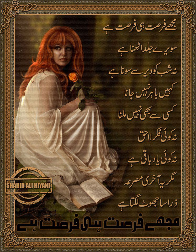 ibne insha quotes