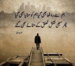whatsapp poetry images pics (17)